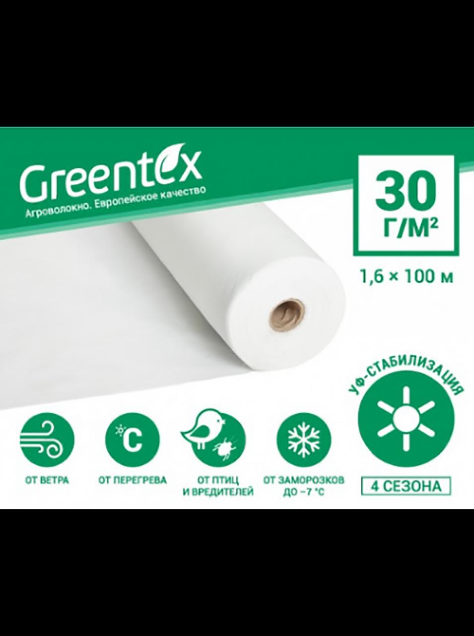 Агроволокно белое Greentex плотность 30 рулон 3,2*100м