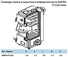 Котел SHKTH-17 LUX без шурователя, твердопаливний сталевий, фото 8