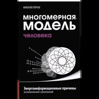 Многомерная модель человека. Николай Пейчев.