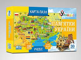 """*Пазл """"Карта Украины"""" 110 елементов, 30 достопримечательностей"""