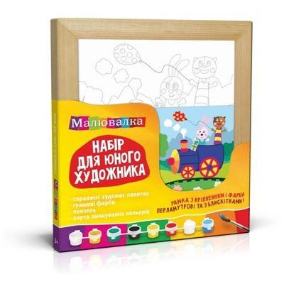"Набір д/юного художн Малювалка 20х20см ""Мандрівочка"" (краски новые)"