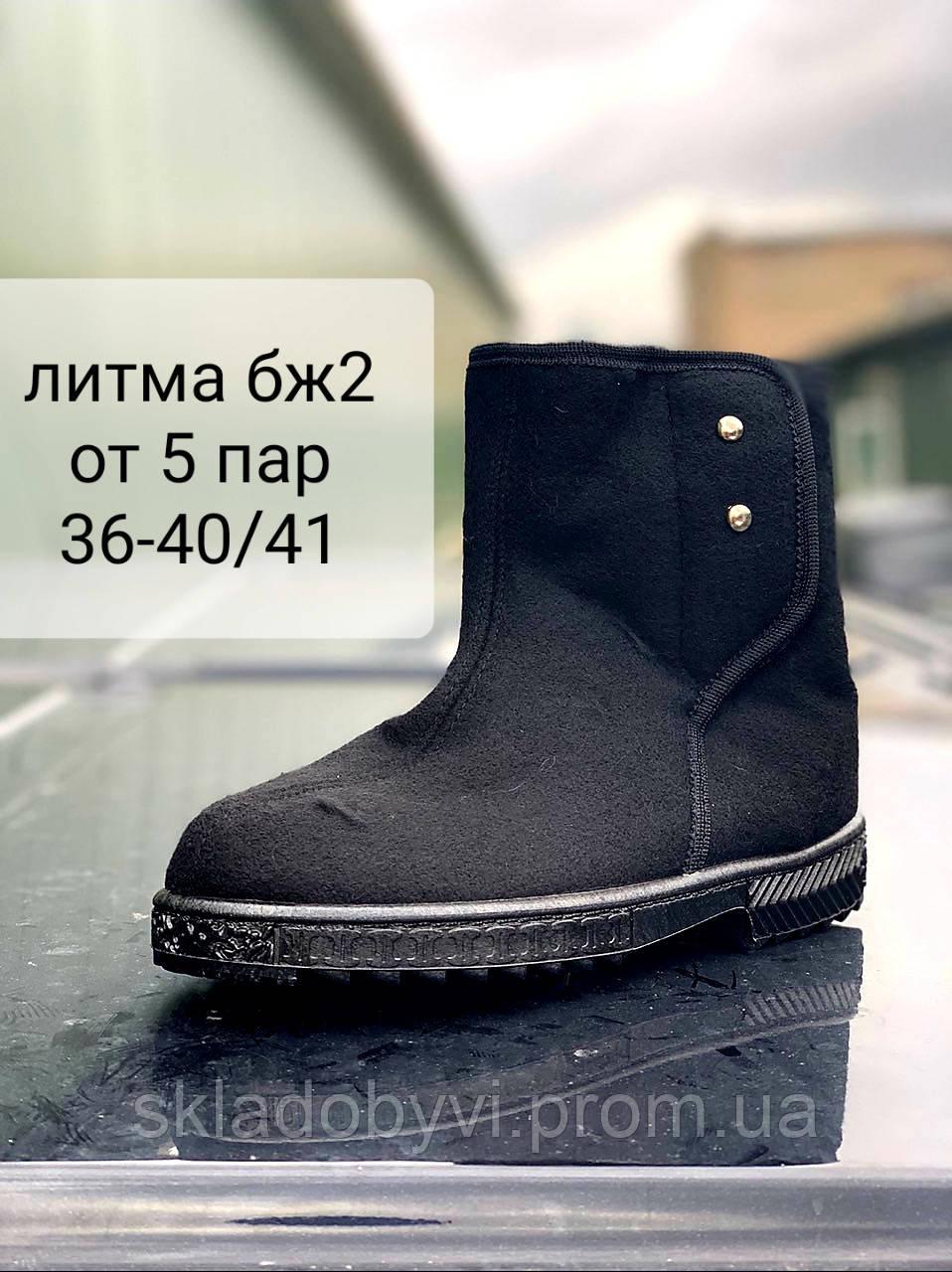 ЖЕНСКИЕ САПОГИ Литма бж2