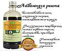 Ашвагандха ришта (Aswagandharishtam, Nupal Remedies), 450 мл - омолаживающее, дающее силу растение Аюрведы, фото 2
