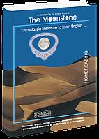 Місячний камінь. Книга для читання. [англ.] Сидоренко С. І.