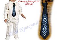 Галстук под вышивку бисером детский 02 чёрный