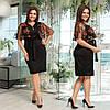 Необычное женское платье с сеточкой и вышивкой Чёрное. (3 цвета) Р-ры: 48-58. (138)1022.