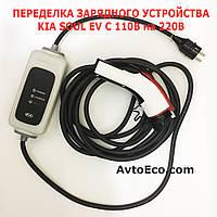 Переделка зарядного устройства Kia Soul EV