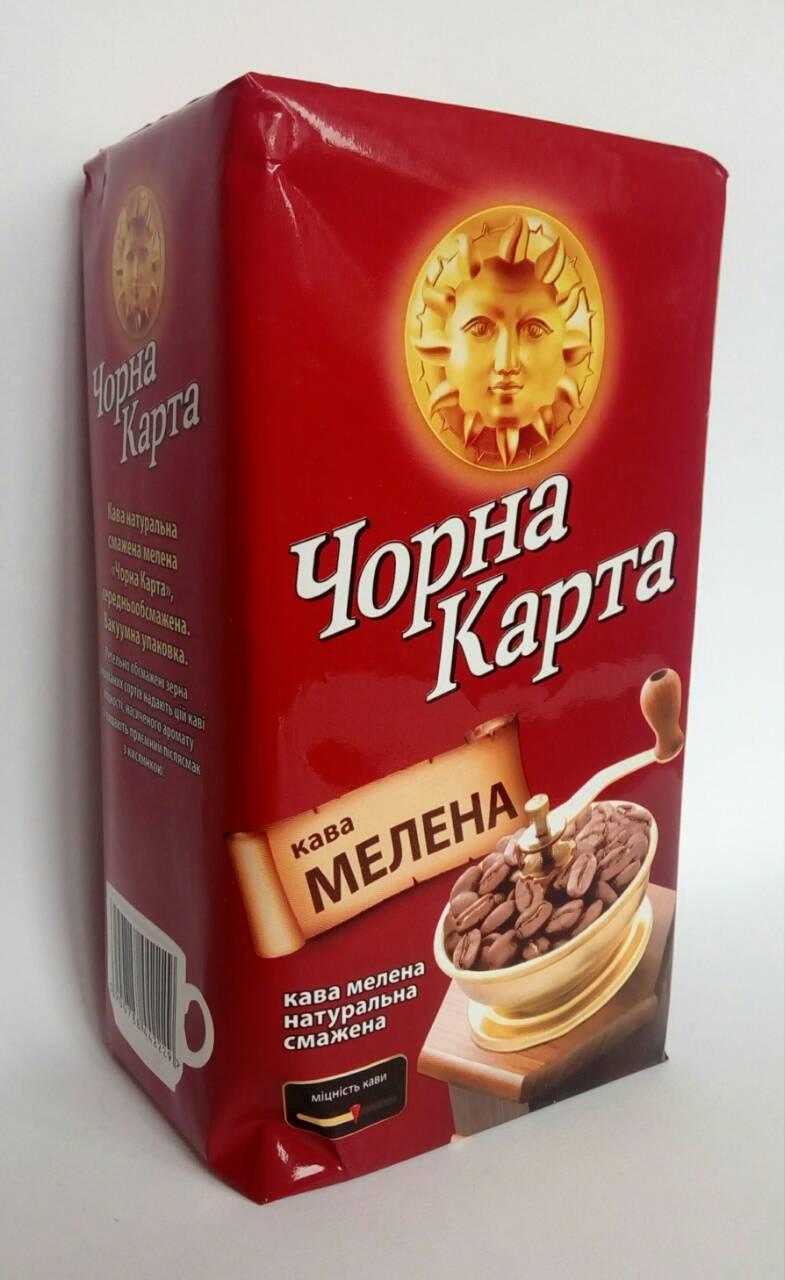 Молотый кофе Чорна Карта мелена 500 грамм