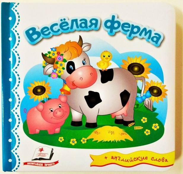 Веселая ферма + английские слова