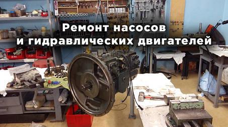 Ремонт насосов и гидравлических двигателей