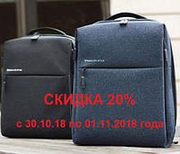 Только 3 дня скидка 20% на рюкзак Xiaomi Urban Life Style