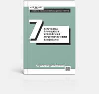 Книга «Семь ключевых принципов управления стратегическими клиентами» Салли Шерман, Джозеф Сперри, Самюэль Риз