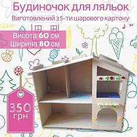 Картонный кукольный домик - раскраска для детей (80Х60)