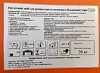 Кислотное средство для ручного мытья молочного оборудования, охладителей и тары от органических загрязнений