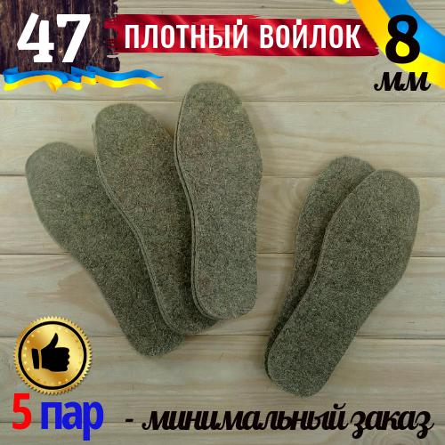 """Стельки """"ВАЛЕНОК"""" (плотный войлок) зимние 47 размер Украина толщина 8мм беж СТЕЛ-290033"""