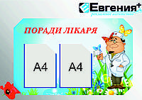 Стенд Советы доктора 82х53 см