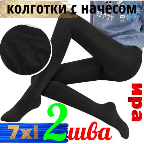 """Колготы чёрные женские с начёсом женские  """"Ира"""" A105 2 шва 7XL ЛЖЗ-12275"""