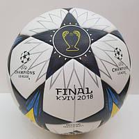Мяч футбольный Лиги Чемпионов Kyiv 2018, фото 1