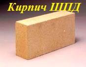 Кирпич шамотный плотный ШПД-39