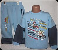 """Костюм для мальчика 3 нитки """"Karting""""(от 5 до 8 лет) начёс"""