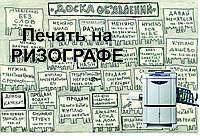 Объявления, листовки