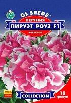 Семена Петунии Пируэт Роуз d =10cmF1 Махровая розовая с белым