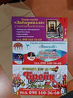 Плакаты и афиши, изготовление и печать плакатов