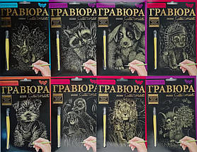Гравюра Маленькая Ассорти Danko-Toys Украина