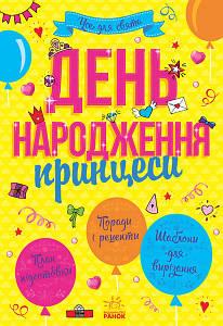 Книги по творчості. Усе для свята. День народження принцеси. Конопленко І.І.