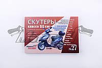Инструкция   скутеры китайские  50cc   (№27)   (211стр)   SEA