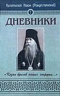 Дневники. Архиепископ Никон Рождественский