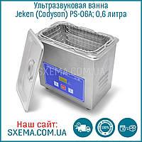 Ультразвуковая ванна Jeken (Codyson) PS-06A, 0,6 литров 50 Ватт