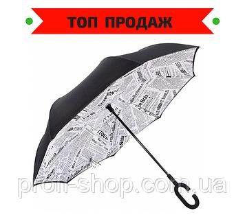 Зонт наоборот, зонт обратного сложения, ветрозащитный зонт с, антизонт белая газета