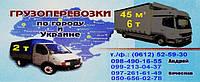 Автогрузоперевозки ГАЗель, Mercedes до 6-ти т. по г.Запорожье и Украине + грузчики. Найдём транспорт для отпра