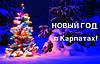 НОВЫЙ 2019 ГОД ПО-ГУЦУЛЬСКИ В КАРПАТАХ 28.12.2018.