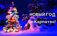 НОВЫЙ 2019 ГОД ПО-ГУЦУЛЬСКИ В КАРПАТАХ 28.12.2018., фото 1