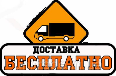 Бесплатная доставка по Украине Новой Почтой до отделения