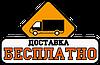 _Бесплатная доставка по Украине Новой Почтой до отделения