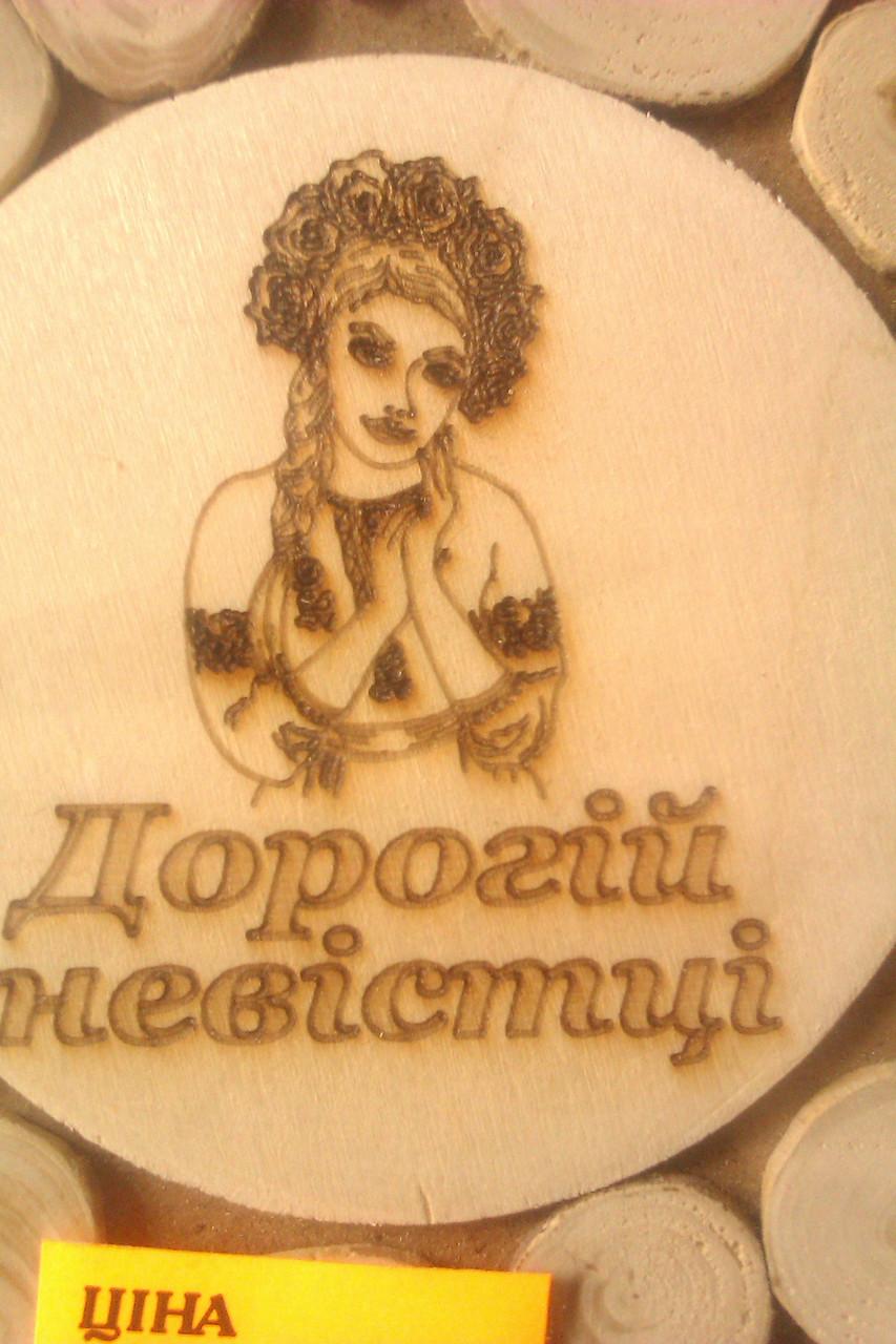 """Кругла дерев'яна підставка під гаряче з надписом """"Дорогій невістці"""""""