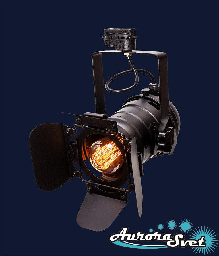 Прожектор трековый AS-95 чёрный. LED светильник. Светодиодный светильник.