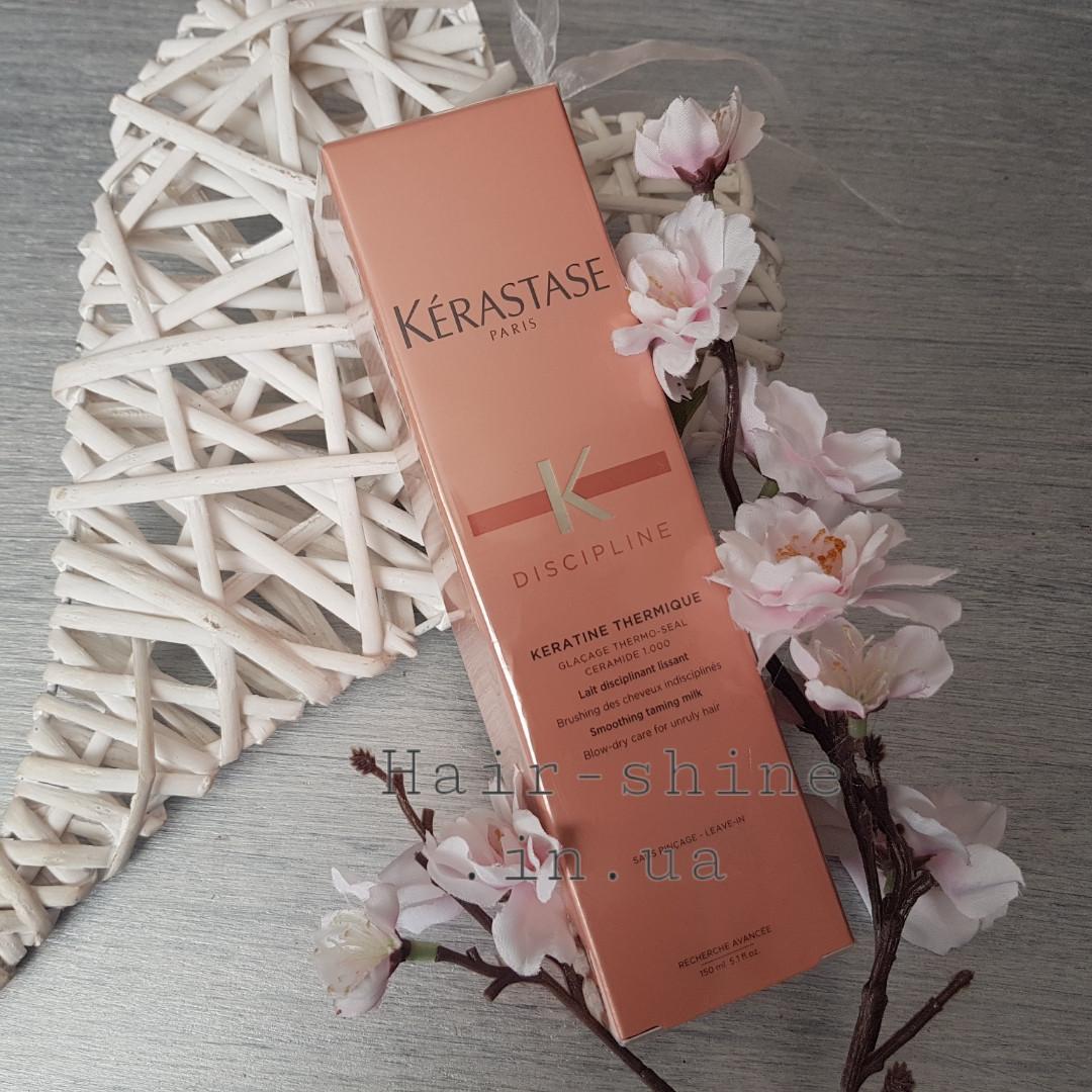 Спрей-термозащита для непослушных волос Kerastase Discipline Fluidissime Anti-Frizz 150 мл
