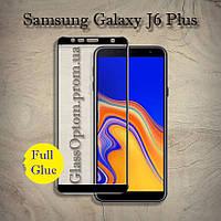 Защитное стекло 2.5D на весь экран (с клеем по всей поверхности) для Samsung Galaxy J6 Plus