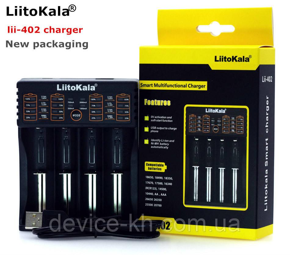 Зарядное устройство для аккумуляторов Liitokala Lii-402 18650 АА