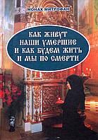Как живут наши умершие и как будем жить мы по смерти. Монах Митрофан