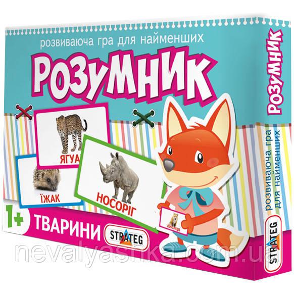 Развивающая игра РОЗУМНИК для самых маленьких Умник Животные, Стратег Strateg, 30304 413 004388
