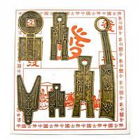 Монеты древне Китайские (14,5х13,5 см) ( 2132)