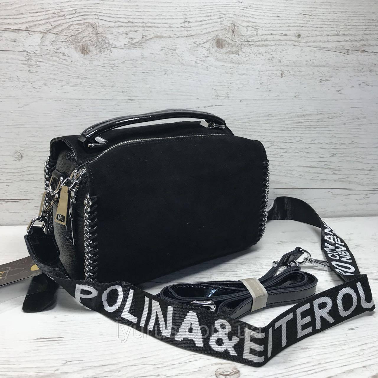 Женская замшевая сумка Polina & Eiterou