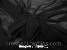 Шифон (Черный)