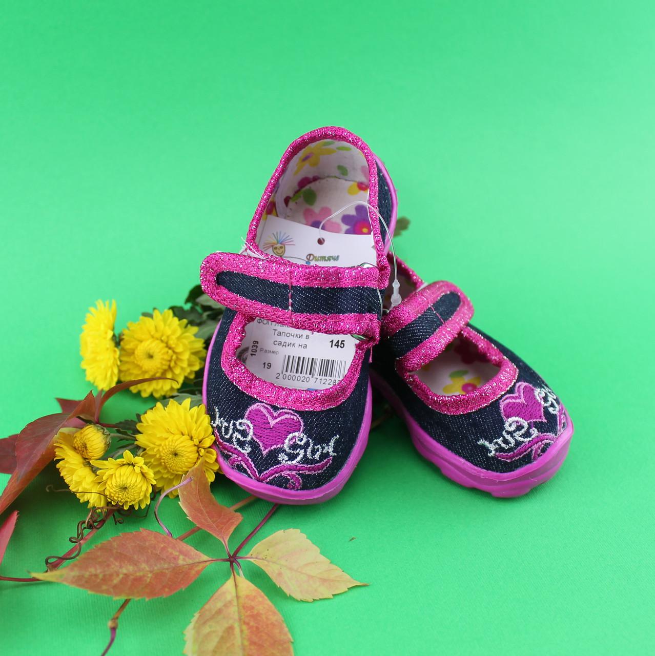 Тапочки в садик на девочку текстильная обувь Vitaliya Виталия размер 19-22,5