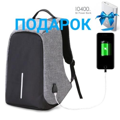 Стильный рюкзак антивор Bobby c защитой от карманников + подарок